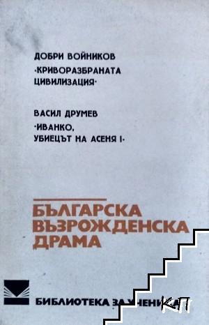 Криворазбраната цивилизация; Иванко, убиецът на Асеня