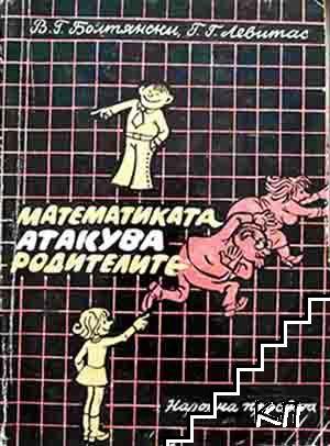 Математиката атакува родителите