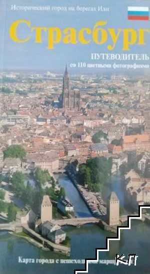 Страсбург. Путеводитель