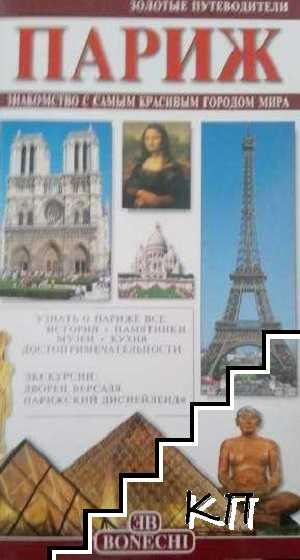 Париж. Знакомство с самым красивым городом мира
