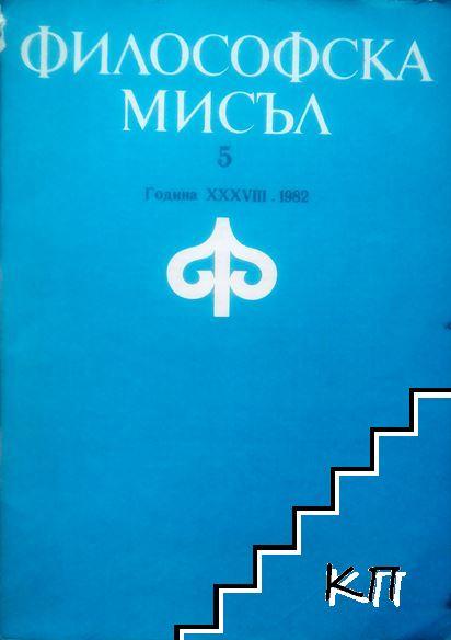 Философска мисъл. Бр. 5 / 1982