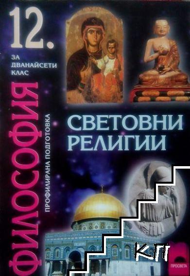 Световни религии за 12. клас. Философия