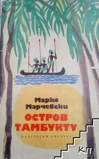 Остров Тамбукту