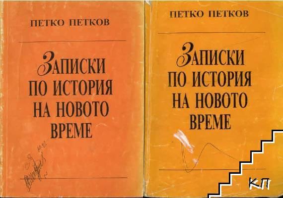 Записки по история на новото време. Част 1-2
