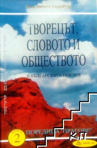 Творецът, словото и обществото в българската поезия