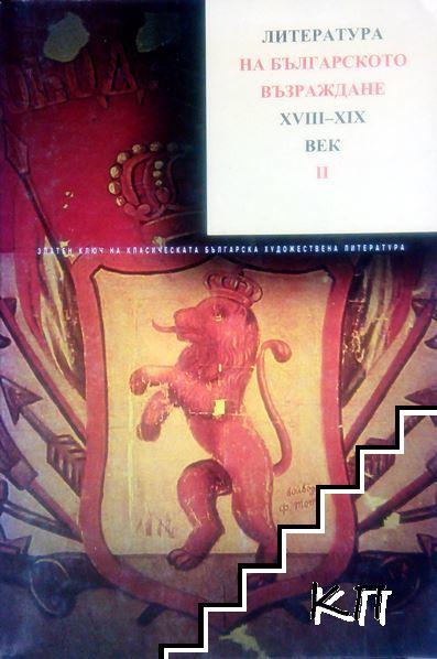 Литература на Българското възраждане XVIII-XIX век. Част 2. Том 3