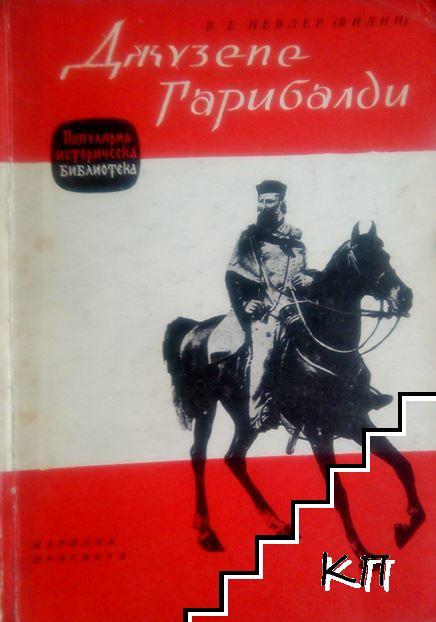 Джузепе Гарибалди
