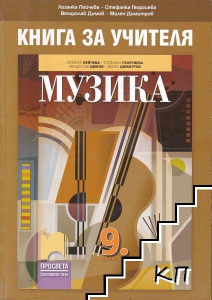 Книга за учителя по музика за 9. клас