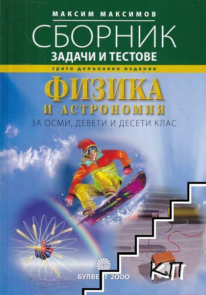 Сборник задачи и тестове по физика и астрономия за 8., 9. и 10. клас