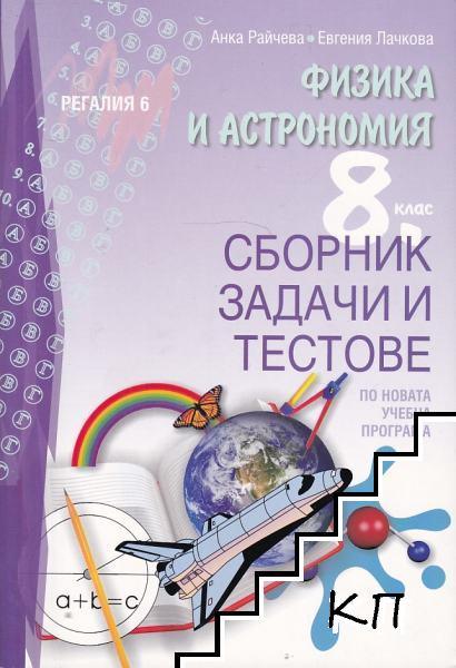 Сборник задачи и тестове по физика и астрономия за 8. клас
