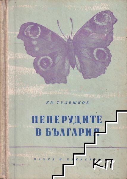 Пеперудите в България