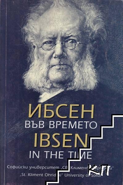 Ибсен във времето / Ibsen in the Time