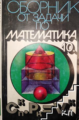Сборник от задачи по математика за 10. клас