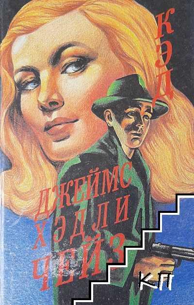 Кэд: Детективные романы