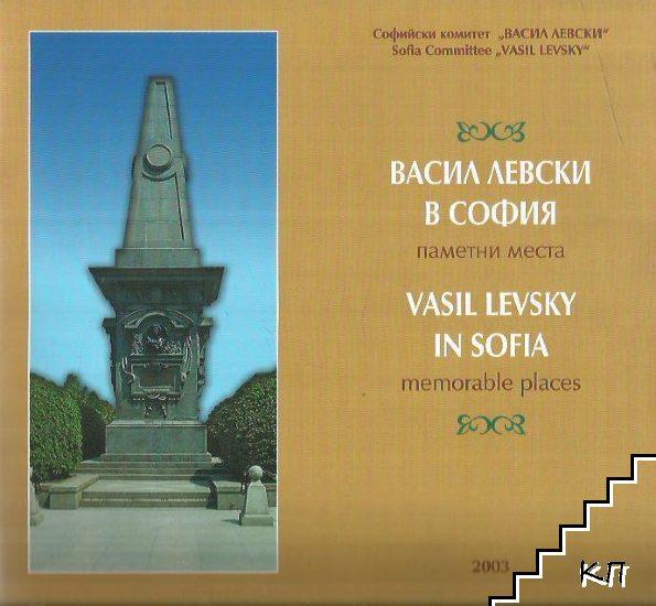 Васил Левски в София. Паметни места / Vasil Levsky in Sofia. Memorable places