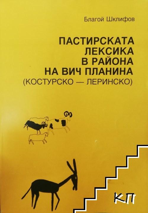 Пастирската лексика в района на Вич планина (Костурско-Леринско)