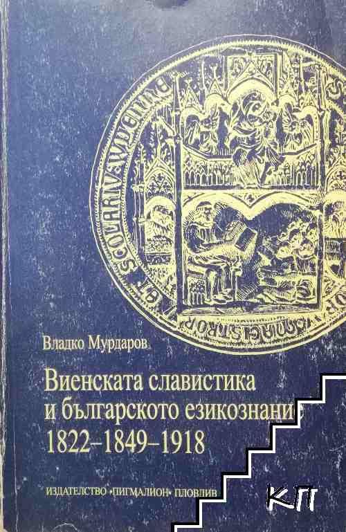 Виенската славистика и българското езикознание 1822-1849-1918