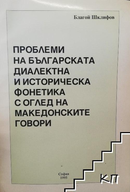 Ппроблеми на българската диалектна и историческа фонетика с оглед на македонските говори
