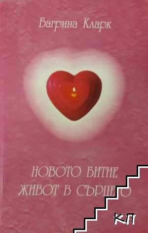 Новото битие; Живот в сърцето