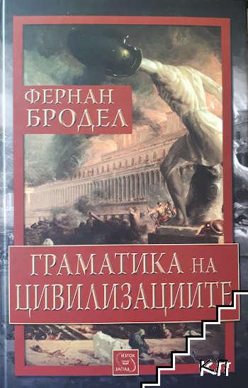Граматика на цивилизациите