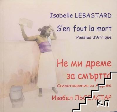 S'en fout la mort. Poésies d Afrique / Не ми дреме за смъртта. Стихове за Африка