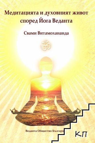Медитацията и духовният живот според Йога Веданта