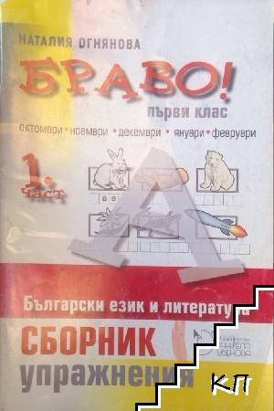 Браво! Сборник упражнения по български език и литература за 1. клас