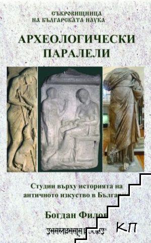 Археологически паралели