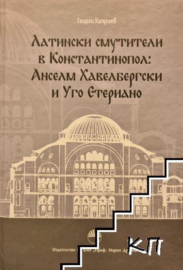Латински смутители в Константинопол: Анселм Хавелбергски и Уго Етериано