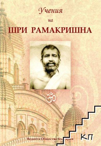 Учения на Шри Рамакришна