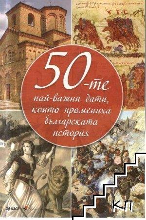 50-те най-важни дати, които промениха българската история