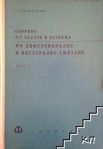 Сборник от задачи и теореми по диференциално и интегрално смятане. Част 2: Интегрално смятане