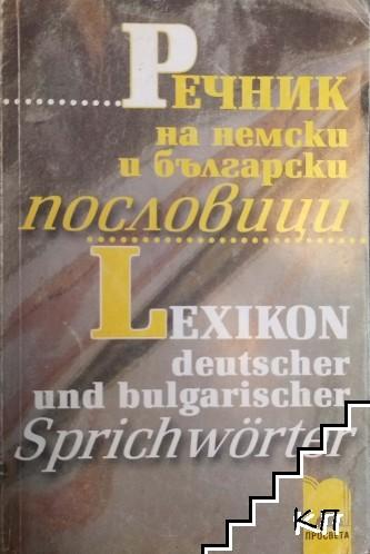 Речник на немски и български пословици / Lexikon deutscher und bulgarischer Sprichwörter