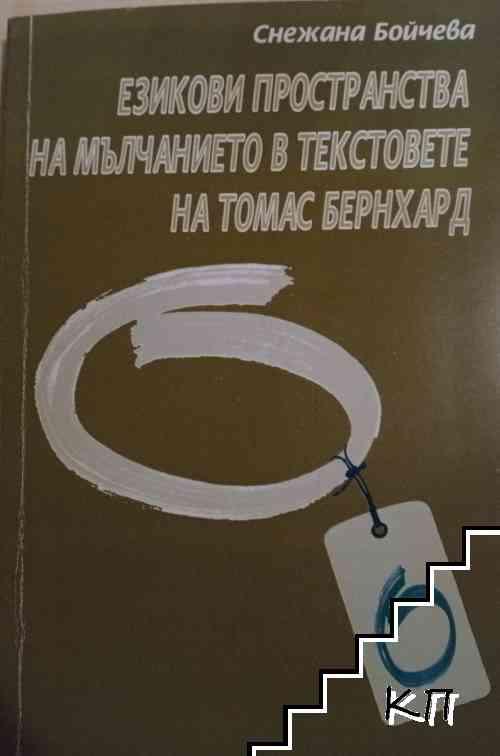 Езикови пространства на мълчанието в текстовете на Томас Бернхард