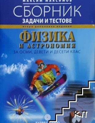 Сборник задачи и тестове по физика и астрономия за 8.-10. клас