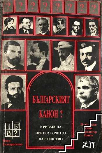Българският канон? Кризата на литературното наследство