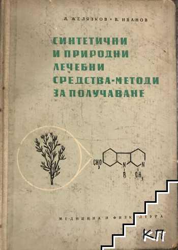 Синтетични и природни лечебни средства - методи за получаване