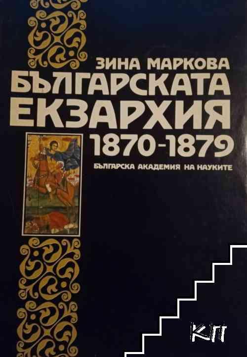 Българската екзархия 1870-1879