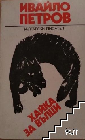 Хайка за вълци