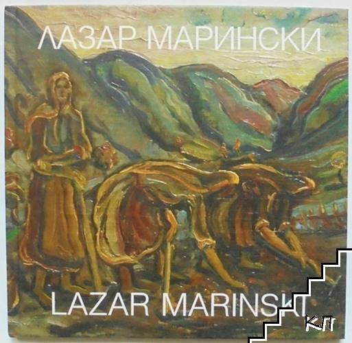 Лазар Марински