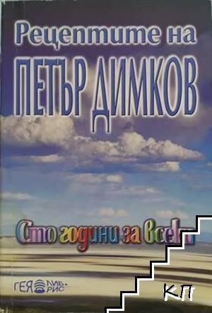 Рецептите на Петър Димков