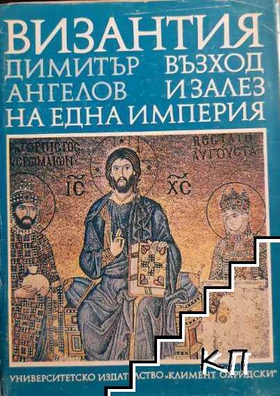 Византия. Възход и залез на една империя