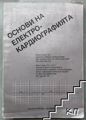 Основи на електрокардиографията