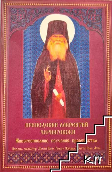 Преподобни Лаврентий Черниговски
