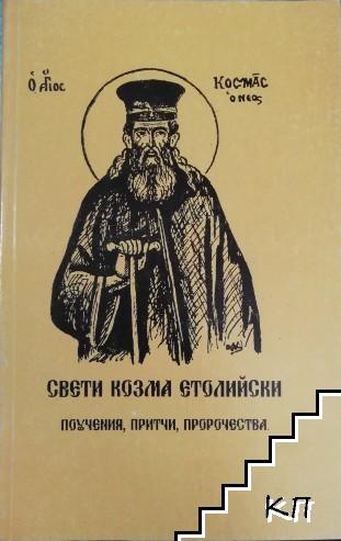 Поучения, притчи, пророчества