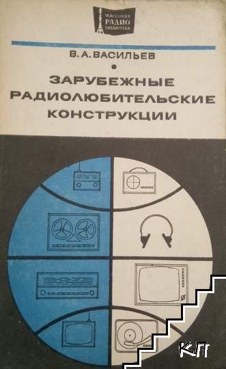 Зарубежные радиолюбительские конструкции