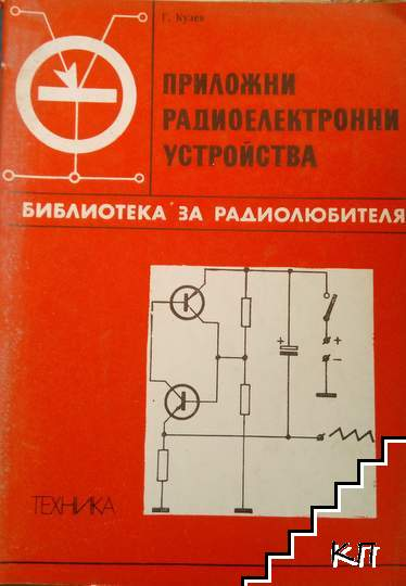 Приложни радиоелектронни устройства. Част 2