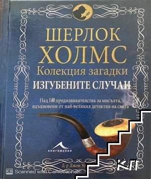 Шерлок Холмс Колекция загадки