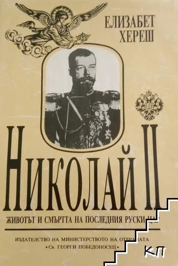 Николай II. Животът и смъртта на последния руски цар