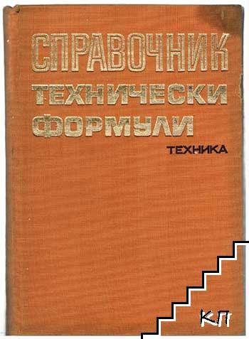 Справочник технически формули